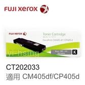【原廠公司貨】富士全錄 原廠高容量黑色碳粉匣 CT202033 適用 DocuPrint CP405d/CM405df