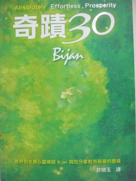 【書寶二手書T8/心靈成長_IZU】奇蹟30_Bijan Anjomi, 許嫣玉