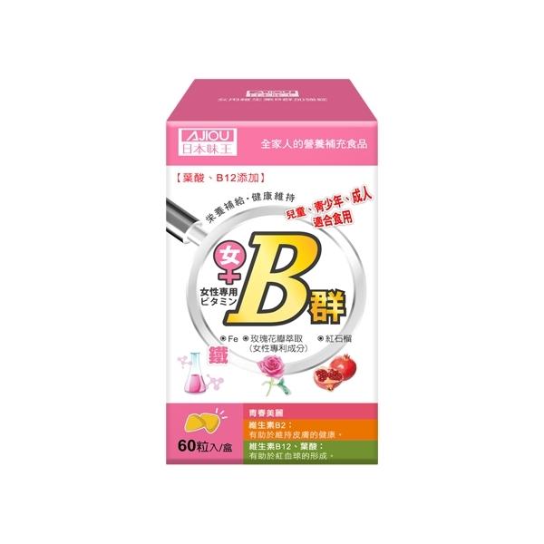 日本味王 女用維生素B群+鐵(60粒)【小三美日】※禁空運