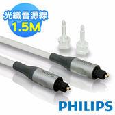 [富廉網] PHILIPS 飛利浦 SWA3302S 頂級光纖音源線 24K鍍金接頭 1.5米