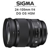 【24期0利率】SIGMA 24-105mm F4 DG OS HSM Art (公司貨)