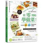KC健康廚房從零開始學做(菜向食物借油x借水的健康美味烹調法)