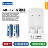 Kamera 充電組 for CR123A (MU-123)