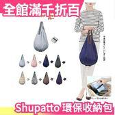 【環保收納包 Drop】日本 MARNA Shupatto 攜帶型 快速收納 折疊購物袋 【小福部屋】