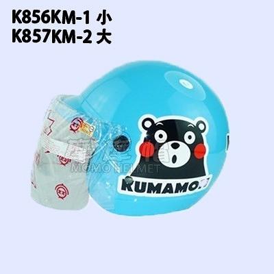 華泰 KK 856 857 KM1 卡通兒童安全帽《熊本熊系列》 藍