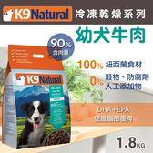 【毛麻吉寵物舖】紐西蘭 K9 Natural 冷凍乾燥牛肉口味-幼犬配方-(1.8kg) 狗飼料