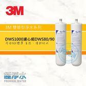 3M DWS1000淨水器 專用替換濾心組 DWS80/90 AP80/90|極淨水