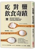 吃對鹽飲食奇蹟:減鹽才是現代的亂病之源!真正的好鹽,大量攝取也沒關係!日本養生專