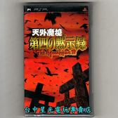 【PSP原版片 可刷卡】☆ 天外魔境 第四默示錄 ☆日文亞版全新品【台中星光電玩】