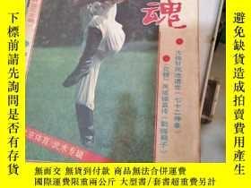 二手書博民逛書店罕見武魂雜誌1984一2《北京體育》武術專輯Y3057