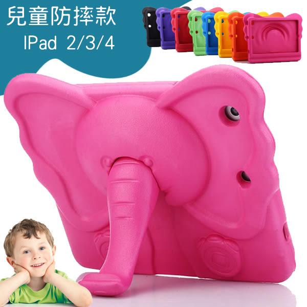 蘋果 iPad 2 3 4 大象 平板殼 兒童防摔平板殼 防摔 平板套 支架 防摔殼