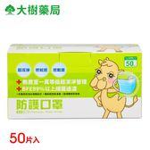 閃電家族-駱駝防護口罩(50入/盒) 大樹