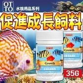 【🐱🐶培菓寵物48H出貨🐰🐹】台灣OTTO》水族用品FF-17S促進成長飼料-35g(S)