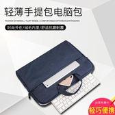 筆電包 華碩蘋果小米筆記本電腦包男15.6英寸手提14女神舟戰神內膽包