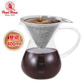 日本寶馬400ml巴魯尼手沖咖啡壺(蜂巢式雙網) TA-G-10-3D