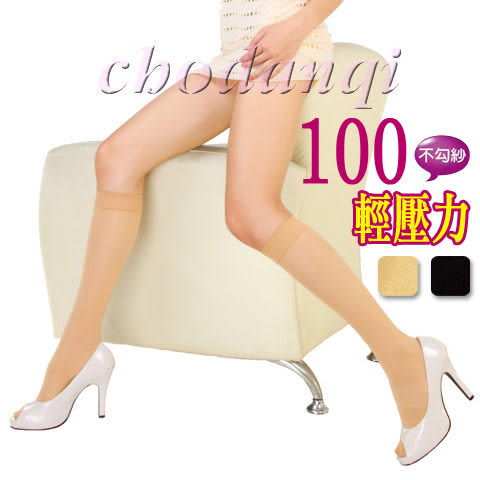 【esoxshop】╭*Chodanqi 全彈性 輕壓力中統襪╭*耐穿不勾紗《膝下襪/美腿襪/絲襪》