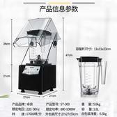 沙冰機商用奶茶店靜音帶罩隔音罩冰沙機碎冰攪拌料理榨汁機 NMS 樂活生活館
