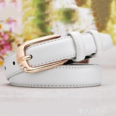 皮帶女士簡約百搭韓國白色時尚學生韓版褲帶潮牛仔褲女式腰帶 -享家
