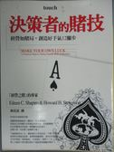 【書寶二手書T1/財經企管_GPP】決策者的賭技-經營如賭局創造好手氣12撇步_艾琳.夏比洛