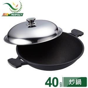 【PERFECT 理想】日式黑金剛炒鍋40cm(附蓋)40cm
