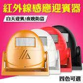 【DA量販店】紅外線 感應 門鈴 來客報知器 防盜鈴 警報器 迎賓器 防盜器 音樂 語音 4色