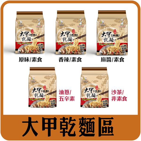 【佳瑞發‧大甲乾麵/素食口味】大甲乾麵/原味/麻醬/香辣/油蔥/沙茶4入1袋。