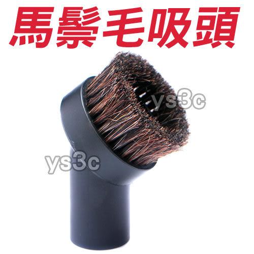 原價$450 馬毛刷圓吸頭 吸塵器 軟質毛刷吸頭木質吸頭 (內口徑32mm Dirt Devil Hitachi Electrolux ) DTJ2 ZE030N