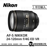 【完整盒裝】Nikon AF-S 24-120mm f/4G ED VR 恆定光圈 旅遊鏡頭 4級防手震 【平行輸入】WW
