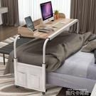 跨床電腦桌雙人筆記本可移動升降臺式桌家用跨床桌懶人床上書桌QM 依凡卡時尚