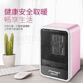 暖風機迷你取暖器家用電暖風辦公室靜音電暖器無光速熱igo   蜜拉貝爾