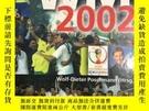 二手書博民逛書店罕見2002年世界杯特刊Y147409