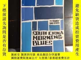 二手書博民逛書店South罕見China Morning BluesY27163