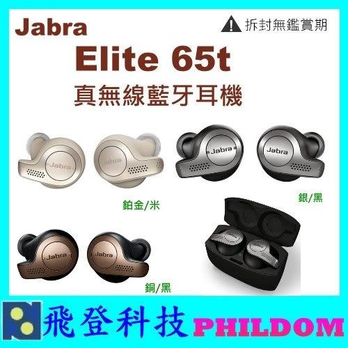 捷波朗Jabra Elite 65t真無線藍牙耳機 公司貨 Elite65t真無線藍牙耳機 運動藍牙耳機 含稅