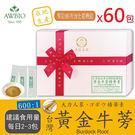 600:1台灣黃金牛蒡精華素60包/盒(禮盒)【美陸生技AWBIO】