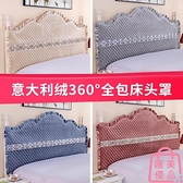 床頭罩套軟包弧形靠背罩全包防塵床頭不規則床頭通用【匯美優品】