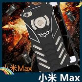 Xiaomi 小米 Max 蝙蝠俠金屬框 黑暗騎士 螺絲款 防摔高散熱 飛鏢支架 保護套 手機套 手機殼