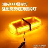 超亮雷電式爆閃燈汽車強磁吸頂短排警燈 工程車黃色LED開道警示燈【1995生活雜貨】