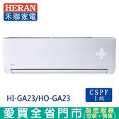 HERAN禾聯3-5坪1級HI-GA23/HO-GA23變頻冷專分離式冷氣_含配送到府+標準安裝【愛買】