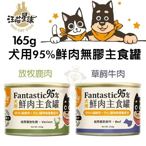【單罐】DogCatStar汪喵星球 犬用95%鮮肉無膠主食罐-放牧鹿肉 草飼牛肉165g·狗罐頭