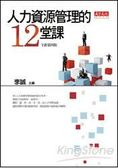 人力資源管理的12堂課