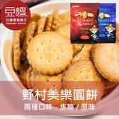 【即期良品】日本零食 野村美樂園餅(原味/焦糖/蜂蜜奶油)