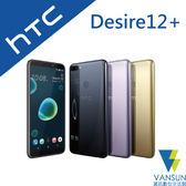 【贈手機立架+觸控筆吊飾】HTC Desire 12+ 6吋  3G/32G 智慧型手機【葳訊數位生活館】