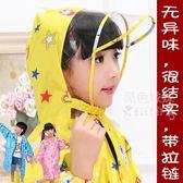 無異味帶書包位男童女童小學生防水幼兒園兒童雨衣 DA3307『黑色妹妹』