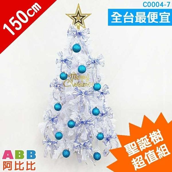 C0004-7_聖誕樹_5尺_超值組#聖誕派對佈置氣球窗貼壁貼彩條拉旗掛飾吊飾
