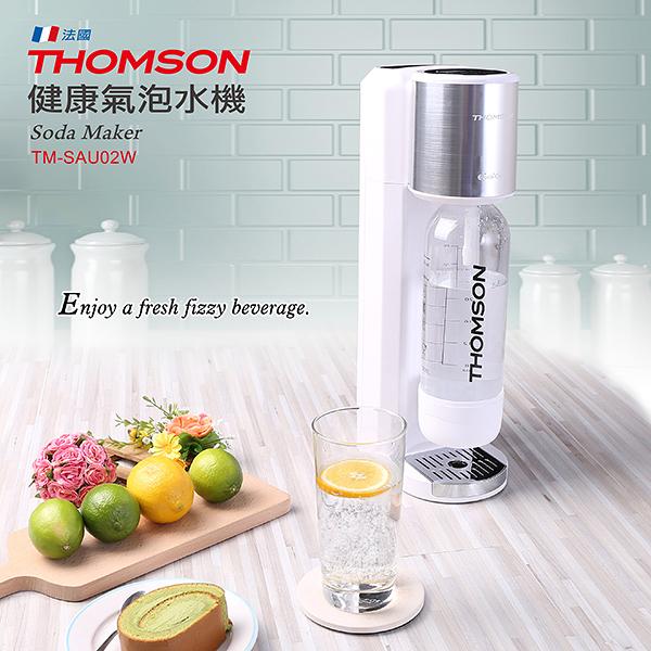 THOMSON 健康氣泡水機 TM-SAU02W【福利品九成新】