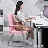 電競椅 電腦椅家用簡約辦公椅會議椅職員弓形學生椅宿舍麻將升降旋轉椅子 【MG大尺碼】