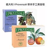 義大利 I Provenzali 草本手工美容皂 150g 多款可選【PQ 美妝】