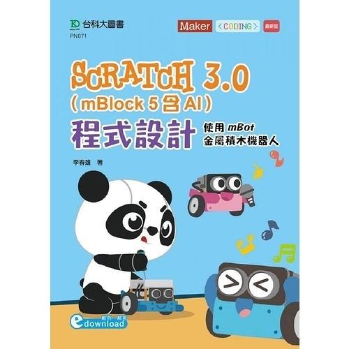 Scratch 3.0(mBlock 5含AI)程式設計(使用mBot金屬積木機器人)