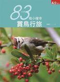 (二手書)台灣83條小確幸賞鳥行旅
