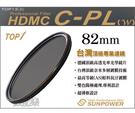 *數配樂*台灣頂級 Sunpower TOP1 超薄框 多層鍍膜 HDMC CPL 環型 偏光鏡 濾鏡 82mm